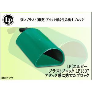 ブラストブロック ローピッチ グリーン LP 1307 Blast Block|merry-net