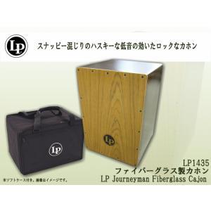 LP カホン 中〜上級クラス LP1435「ケース付き」|merry-net