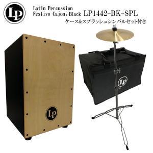 カホン LP1442-BK(黒いカホン) ケース&シンバル付|merry-net