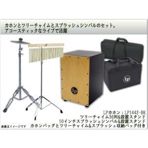 LP カホン LP1442-BK(ケース付き)ツリーチャイム&スプラッシュセット LP1442-BK-TCH|merry-net
