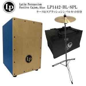 LP カホン LP1442-BL-SPL(ブルー)ケース/シンバル付き|merry-net