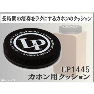LP カホンスローン(カホンの上に座るクッション)LP1445