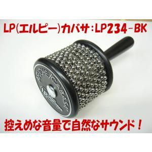 LP(エルピー)パーカッションの定番の一つ!カバサ(LP234-BK) merry-net