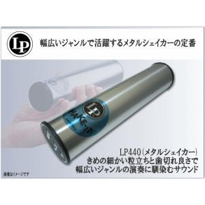 LP パーカッション シェイカー LP440 シェイクイット LP SHAKE-IT|merry-net