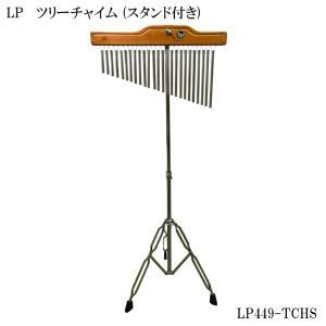 LP(エルピー)ツリーチャイム(ウィンドチャイム) 設置用スタンド付きTCHS330(LP449-TCHS)(お取り寄せ)