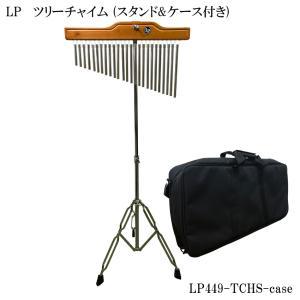 LPツリーチャイム(ウィンドチャイム・バーチャイム)25列タイプ(スタンド・ケース付き)LP449-TCHS-case(LP449-25)(お取り寄せ)