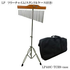 LPツリーチャイム(ウィンドチャイム・バーチャイム)25列タイプ(スタンド・ケース付き)LP449C-TCHS-case(LP449C-25)