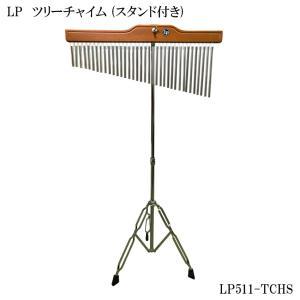 LP(エルピー)ツリーチャイム(ウィンドチャイム) 設置用スタンド付きTCHS330(LP511-TCHS)(お取り寄せ)