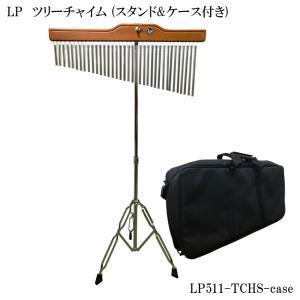 LPツリーチャイム(ウィンドチャイム・バーチャイム)36列タイプ(スタンド・ケース付き)LP511-TCHS-case(LP511-36)(お取り寄せ)
