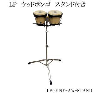 LP ボンゴ LP601NY-AW(ボンゴスタンド付き)ウッドボンゴ|merry-net