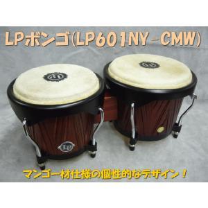 LP(エルピー)入門向けウッドボンゴ(シティボンゴ)LP601NY-CMW(マンゴー材)(初心者にも最適)|merry-net