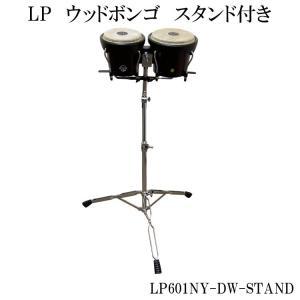 LP(エルピー)ボンゴ(スタンド付き)ウッドボンゴ(シティボンゴ)LP601NY-DW 入門向け(初心者にも最適)|merry-net