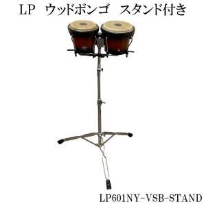 LP(エルピー)ボンゴ(スタンド付き)ウッドボンゴ(シティボンゴ)LP601NY-VSB 入門向け(初心者にも最適)|merry-net