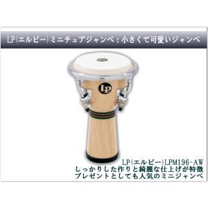 LP(エルピー)ジャンベ ミニチュアジャンベ(プレゼントに最適なミニ打楽器!お子様でも叩ける軽さ)LPM196-AW|merry-net