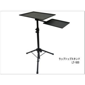 ラップトップ スタンド/ノートパソコンスタンド/パーカッションテーブル(小型)LT-500 merry-net