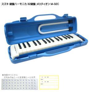 鈴木 鍵盤ハーモニカ メロディオン M-32C ブルー 学校用 SUZUKI|merry-net