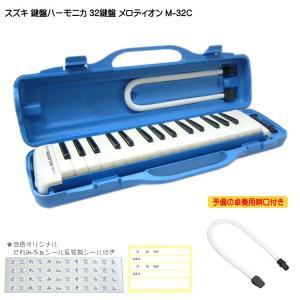 鈴木 鍵盤ハーモニカ メロディオン 予備唄口付き M-32C ブルー 学校用 SUZUKI|merry-net