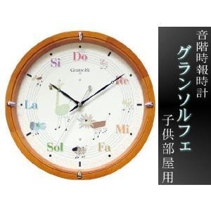 【送料無料】【オシャレな時計/ギフトにオススメ♪】音階時報時計 グランソルフェB1 M447 シュラーゲン|merry-net