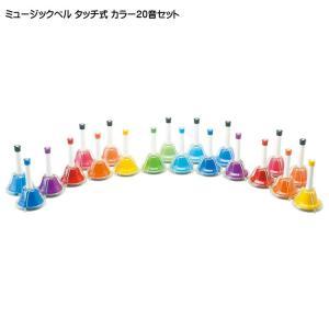 ミュージックベル ハンドベル タッチ式 カラー20音|merry-net