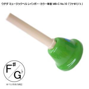 ウチダ・ミュージックベル・カラー MB-C 単音F#/Gb/ハンドベル・レインボー・カラー NO.10「ふぁ#/そb」|merry-net