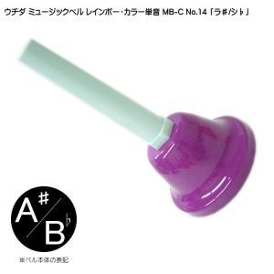 ウチダ・ミュージックベル・カラー MB-C 単音A#/Bb/ハンドベル・レインボー・カラー NO.14「ら#/しb」|merry-net