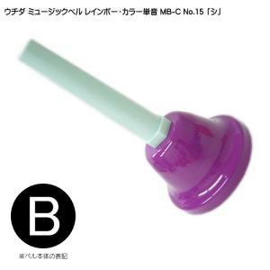 ウチダ・ミュージックベル・カラー MB-C 単音B/ハンドベル・レインボー・カラー NO.15「し」|merry-net