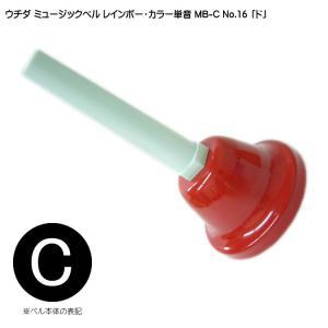 ウチダ・ミュージックベル・カラー MB-C 単音 高C ハンドベル・レインボー・カラー NO.16 高「ど」|merry-net