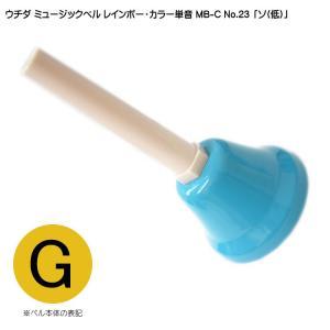 ウチダ・ミュージックベル・カラー MB-C 単音 低G ハンドベル・カラー NO.23 低「そ」|merry-net