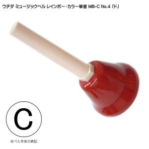ウチダ・ミュージックベル・カラー MB-C 単音C/ハンドベル・レインボー・カラー NO.4「ど」|merry-net