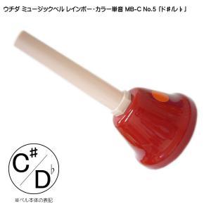 ウチダ・ミュージックベル・カラー MB-C 単音C#/Db/ハンドベル・レインボー・カラー NO.5「ど#/れb」|merry-net