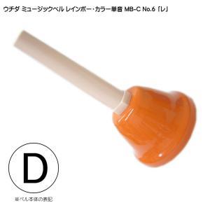 ウチダ・ミュージックベル・カラー MB-C 単音D/ハンドベル・レインボー・カラー NO.6「れ」|merry-net