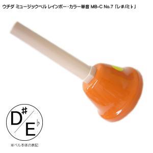 ウチダ・ミュージックベル・カラー MB-C 単音D#/Eb/ハンドベル・レインボー・カラー NO.7「れ#/みb」|merry-net