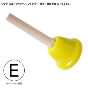 ウチダ・ミュージックベル・カラー MB-C 単音E/ハンドベル・レインボー・カラー NO.8「み」|merry-net