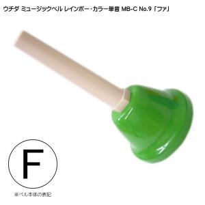 ウチダ・ミュージックベル・カラー MB-C 単音F/ハンドベル・レインボー・カラー NO.9「ふぁ」|merry-net
