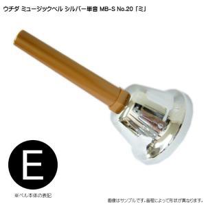 ウチダ ミュージックベル シルバー MB-S 単音 高E ハンドベル NO.20 高み|merry-net