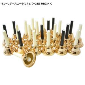 ミュージックベル ハンドベル カッパー 23音 MB23K-C ベルコーラス MB-23K/C キョーリツ