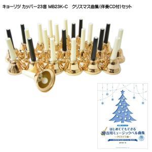 [クリスマス楽譜付]KC ミュージックベル ハンドベル カッパー 23音 クリスマス曲集 伴奏CD付セット ベルコーラス MB-23K/C キョーリツ merry-net