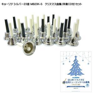 [クリスマス楽譜付]KC ミュージックベル ハンドベル シルバー 23音  クリスマス曲集 伴奏CD付セット ベルコーラス MB-23K/S キョーリツ MB23K-S|merry-net