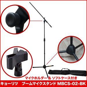 キョーリツ 軽量ブームマイクスタンド MBCS-02(黒) クリップマイクホルダー&スタンドケース付属 カラオケやネット配信に|merry-net