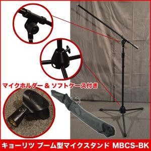 キョーリツ ブームマイクスタンド MBCS-BK (ブラック) (ソフトケース・マイクホルダー付き)|merry-net