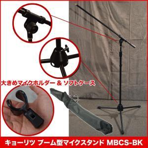 ワイヤレスマイク用マイクホルダー付き ブームマイクスタンド キョーリツ MBCS|merry-net