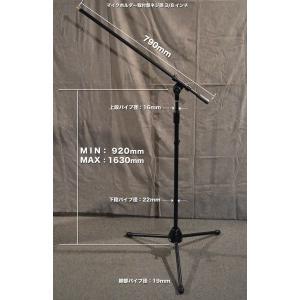 キョーリツ ブームマイクスタンド MBCS-BK (ブラック) (ソフトケース・マイクホルダー付き)|merry-net|02