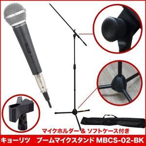KC 軽量ブームマイクスタンド MBCS-02 ダイナミックマイク1本付き 個人利用向けの安価な有線マイクセット|merry-net