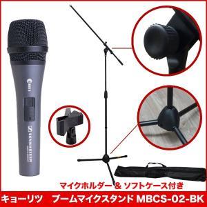 ゼンハイザー ボーカル・スピーチ向き ダイナミックマイク e835S(スイッチ付き) マイクスタンド付きセット|merry-net