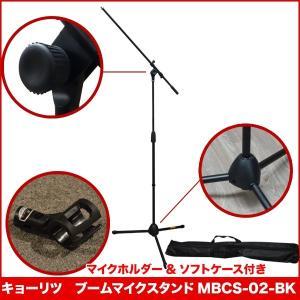 キョーリツ 直径40mmまでのマイク対応 ワイヤレスマイク用マイクスタンド MBCS-02-BK|merry-net