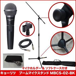 audio-technica ダイナミックマイク PRO-31 & KC 軽量ブームマイクスタンド MBCS-02 BK付き|merry-net
