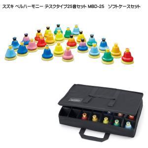 スズキ ミュージックベル ハンドベル 25音セット デスクタイプ ソフトケース付き ベルハーモニー 鈴木楽器|merry-net