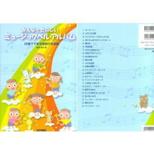 ハンドベル 教本 みんなでたのしい ミュージックベルアルバム 楽譜|merry-net