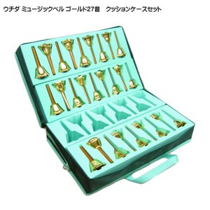 ウチダ ミュージックベル ハンドベル ゴールド27音 MB-GN +クッションケースセット|merry-net