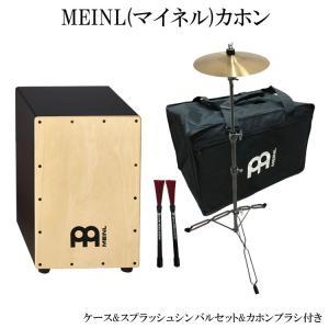 在庫あり マイネル(MEINL)カホン MCAJ100BK-MA ブラシ・シンバル付|merry-net